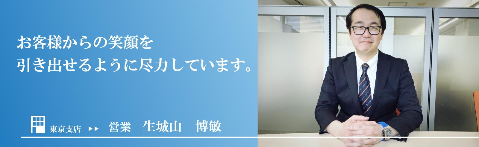 生城山博敏インタビュー