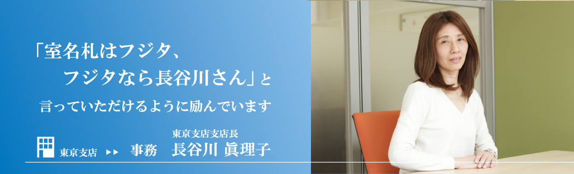 長谷川眞理子インタビュー