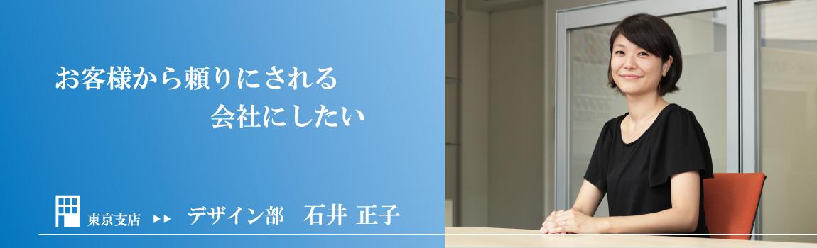 石井正子インタビュー