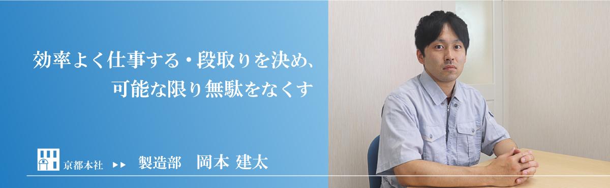 岡本建太インタビュー