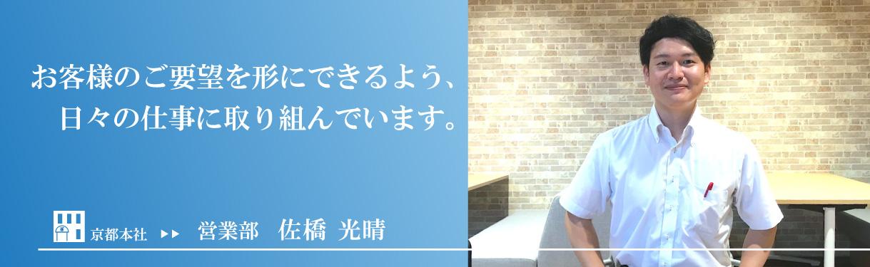 佐橋光晴インタビュー