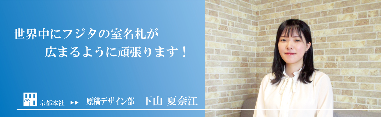 下山夏奈江インタビュー