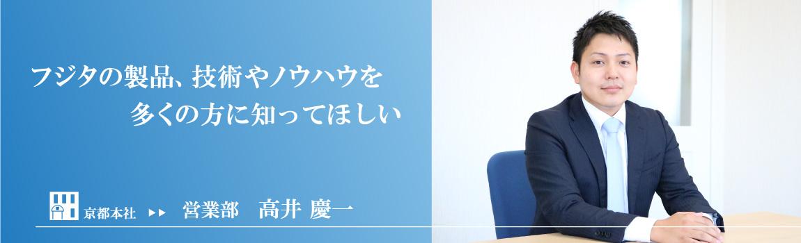 高井慶一インタビュー