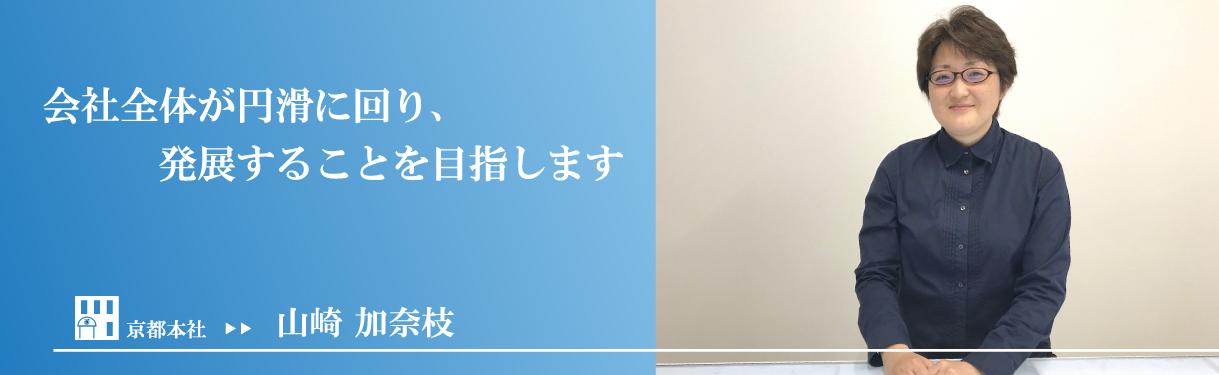 山崎加奈枝インタビュー