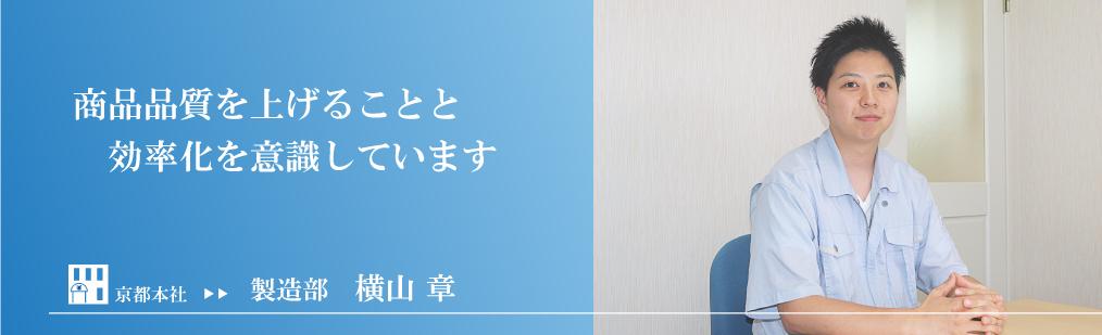横山章インタビュー