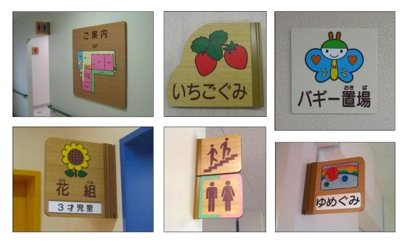 サイン計画 小学校-幼稚園