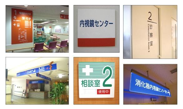 サイン計画 病院・公民館・役所