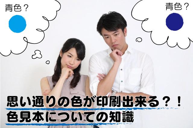 色見本アイ