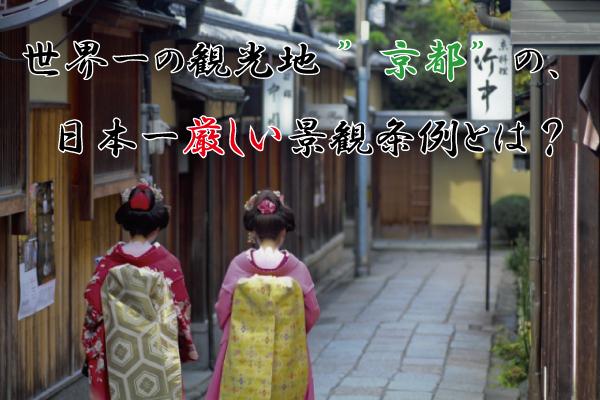 京都景観AI