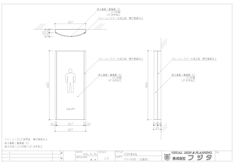 バリアフリーサイン FH-RBR 点字ピクトサイン サイン図面