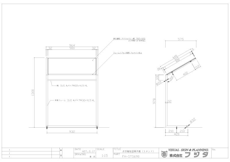 バリアフリーサイン FH 自立式点字触知図案内板 SUS サイン図面