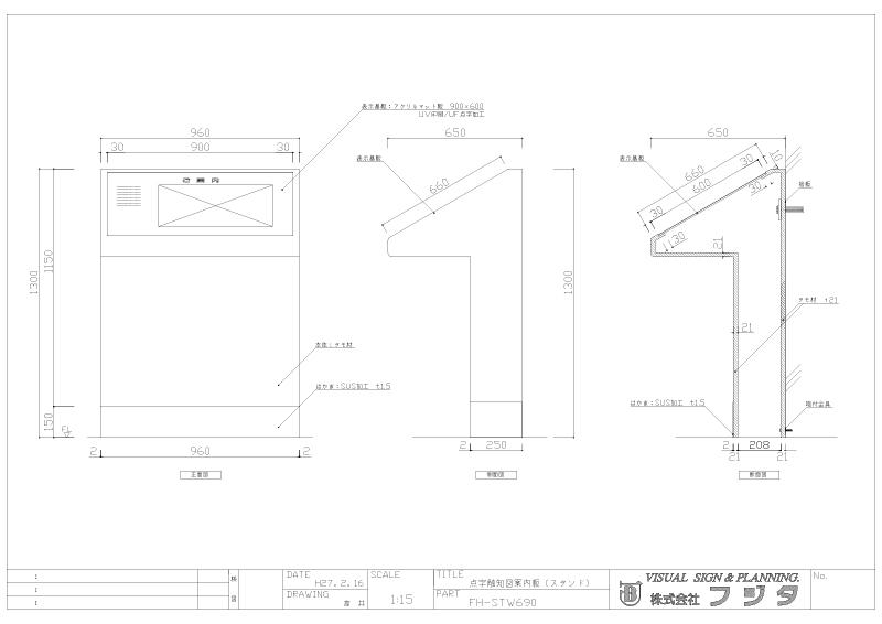 バリアフリーサイン FH 自立式点字触知図案内板 木 サイン図面