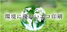 環境に優しいエコ印刷