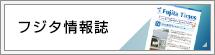 フジタ情報誌