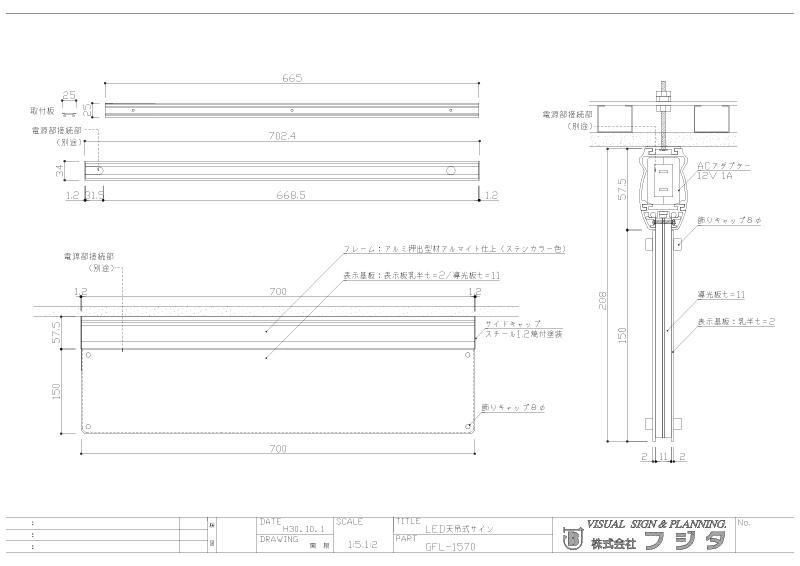 LEDサイン GFL 吊下型 サイン図面