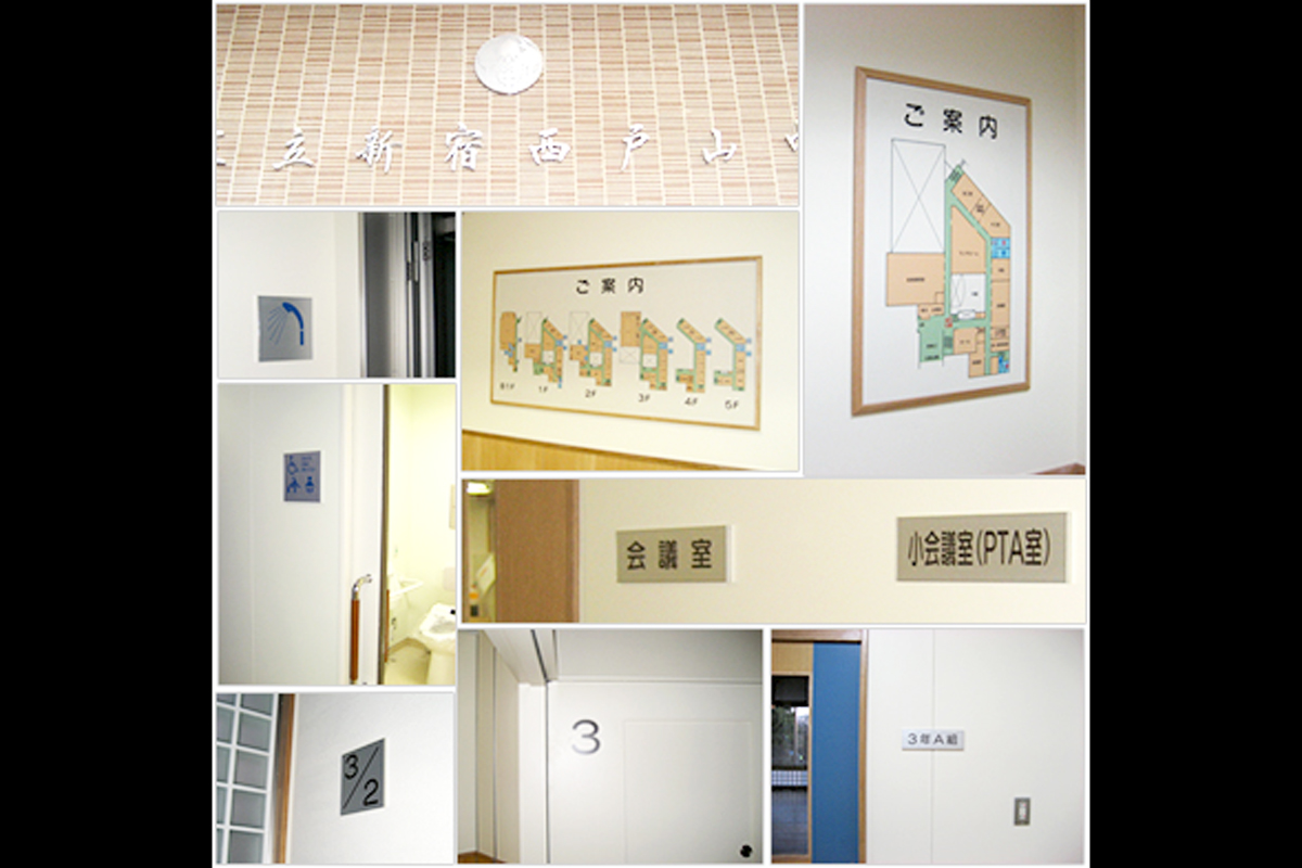 新宿区立新宿西戸山中学校 室名札・サインの納入実績