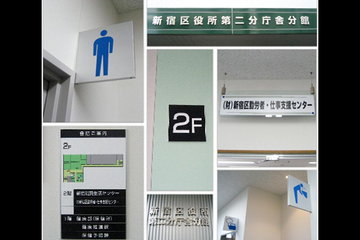 新宿区役所第二分庁舎