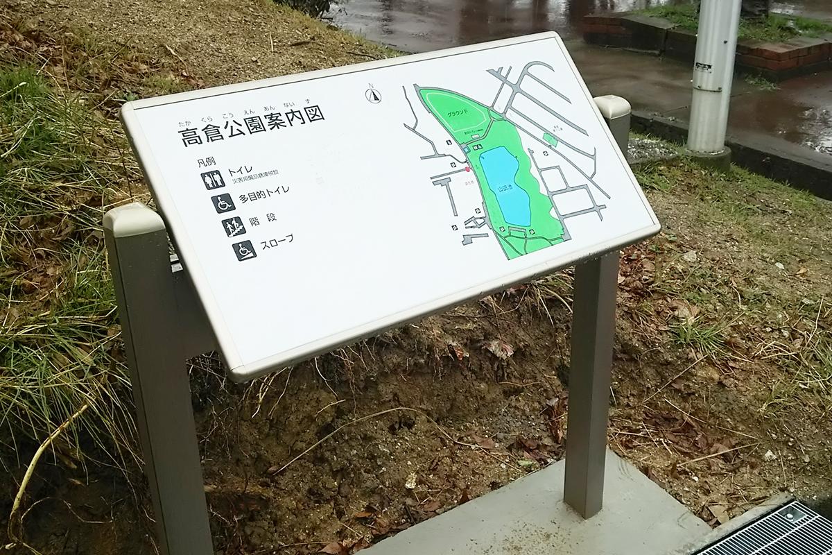 高倉公園 室名札・サインの納入実績