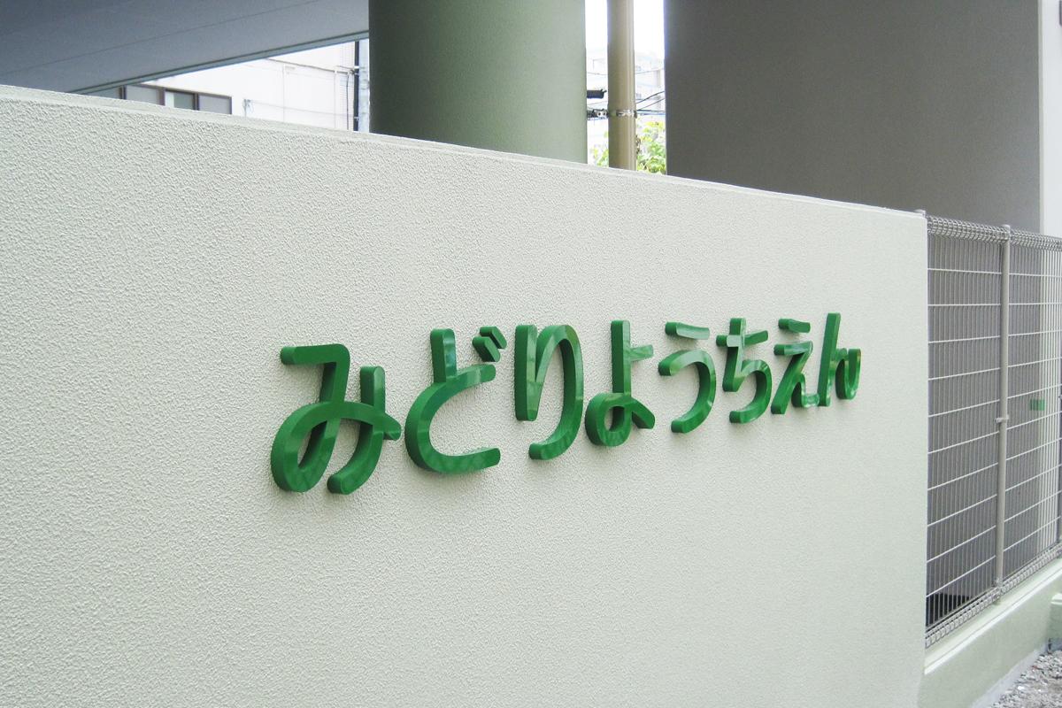 墨田区立 緑幼稚園 室名札・サインの納入実績