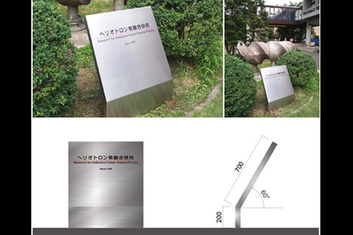 京都大学 ヘリオトロン核融合施設
