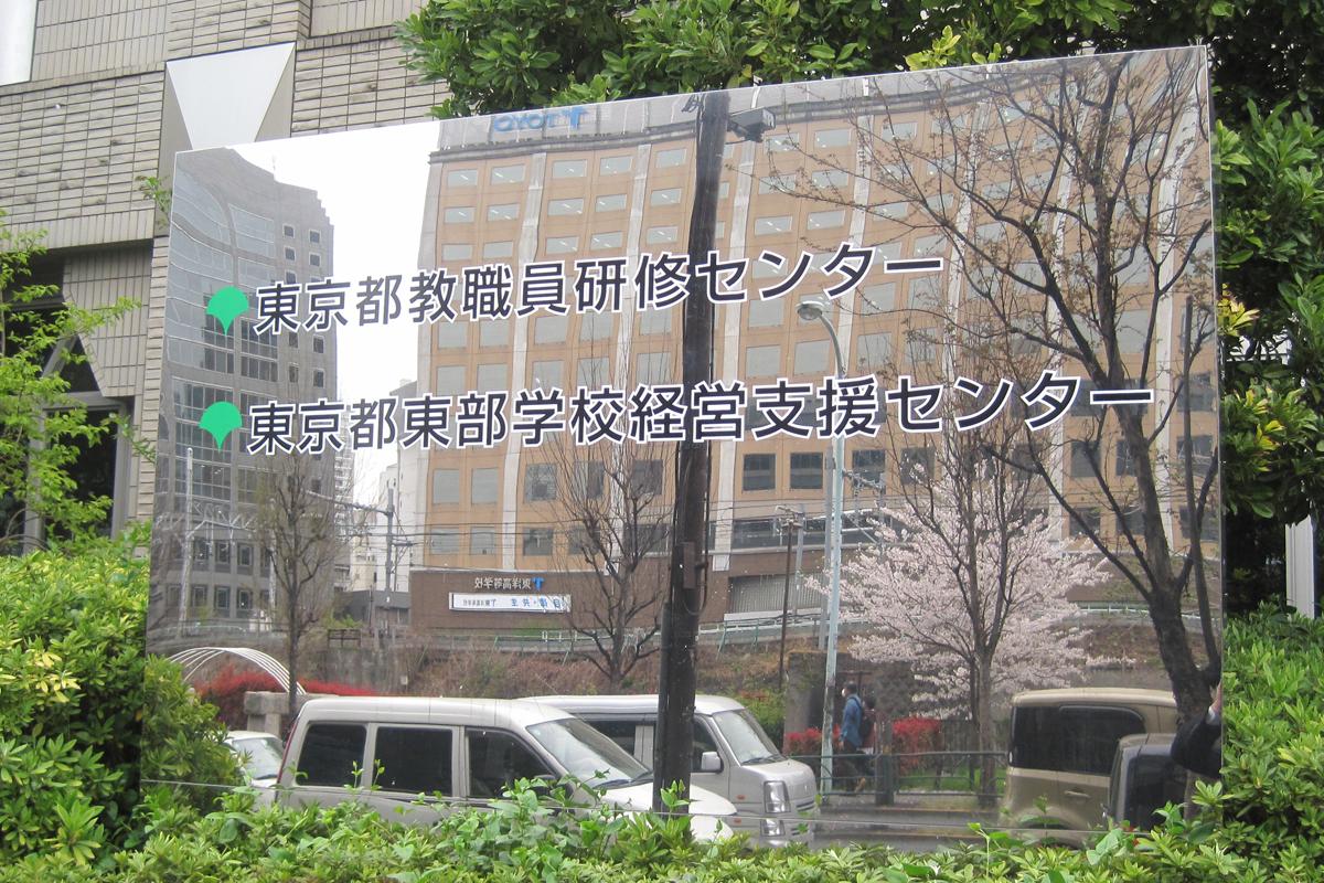 東京都教職員研修センター