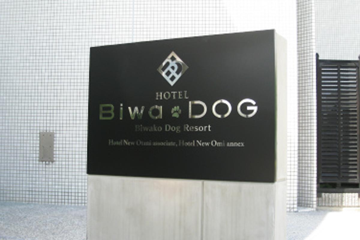 HOTEL BIWA DOG