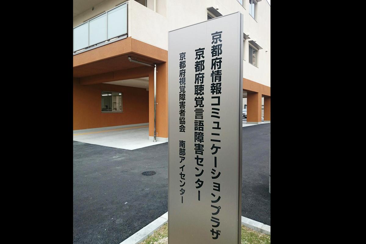 京都府情報コミュニケーションプラザ