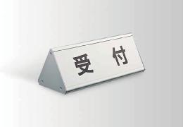 NP-AH カウンターサイン 室名札・サインの商品情報