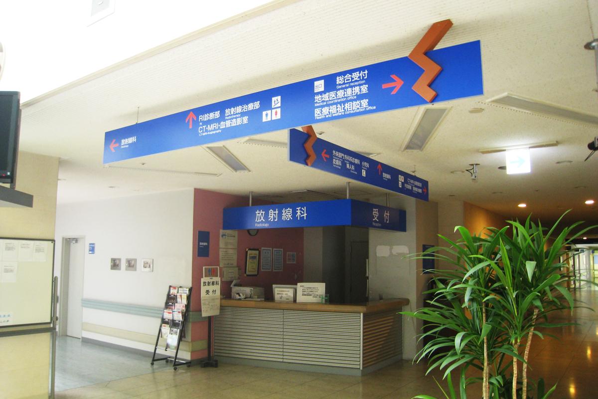 独立行政法人 国立病院機構 災害医療センター