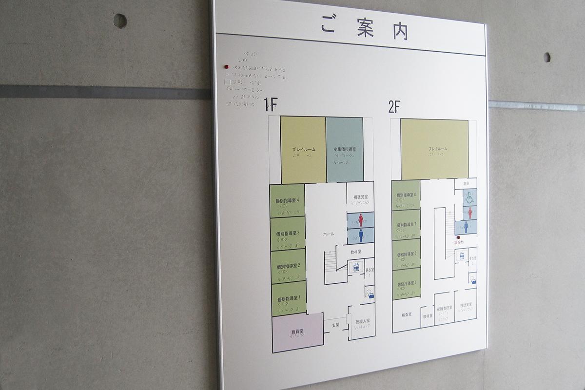 川崎市立はるひ野小中学校 通級指導教室 室名札・サインの納入実績