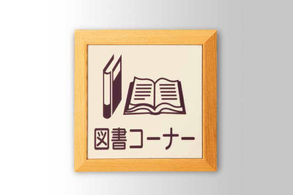 TW 正面型 室名札・サインの商品情報