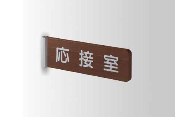 WAL 側面型 室名札・サインの商品情報