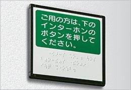 FH インターホン点字サイン 室名札・サインの商品情報