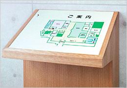 FH 自立式点字触知図案内板 木 室名札・サインの商品情報