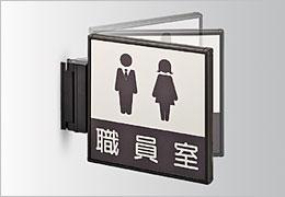 CF スイング型の製品情報 室名札/サインの商品画像