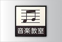 CF 正面型 室名札・サインの商品情報