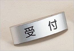 FV カウンターサイン 室名札・サインの商品情報