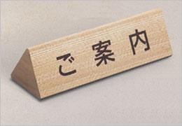 FW カウンターサイン 室名札・サインの商品情報