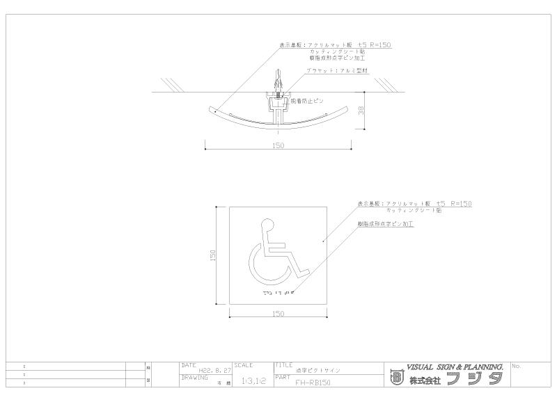 バリアフリーサイン FH-RB 点字ピクトサイン サイン図面