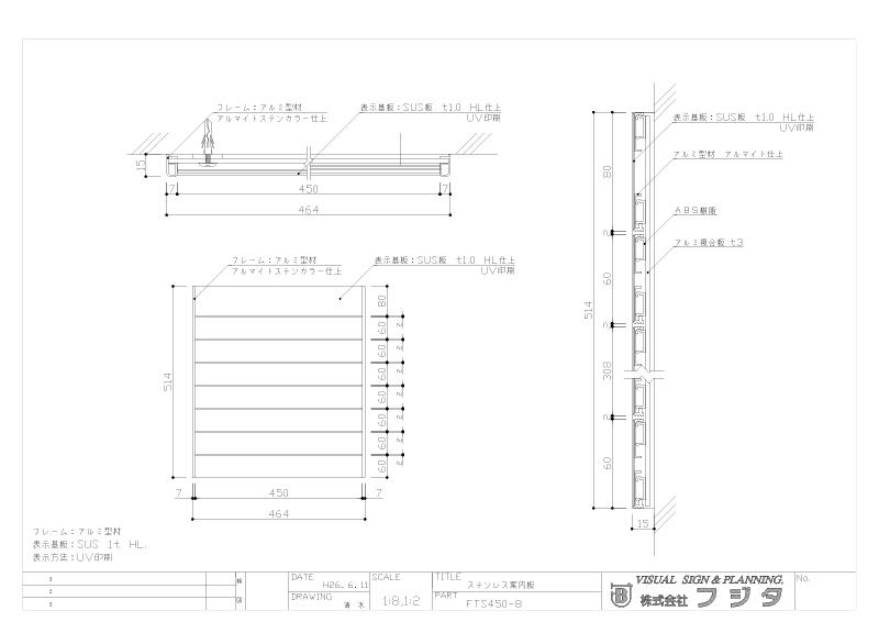 案内板 FTS ステンレス型 セパレート サイン図面
