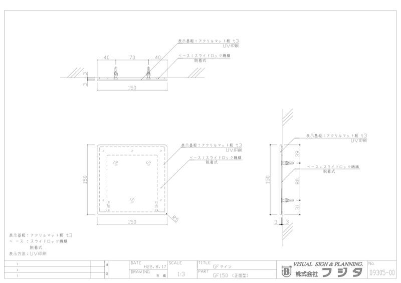 アクリマットプレート GF 正面型 サイン図面