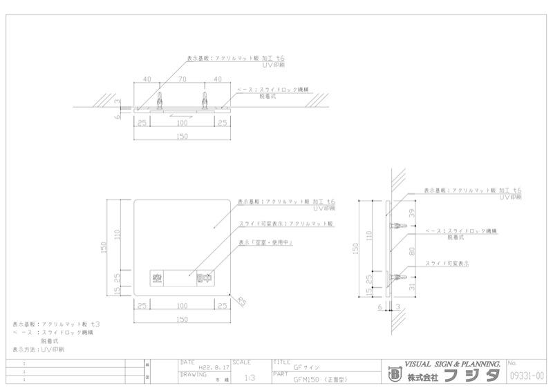 アクリマットプレート GF 正面型:在空表示付 サイン図面