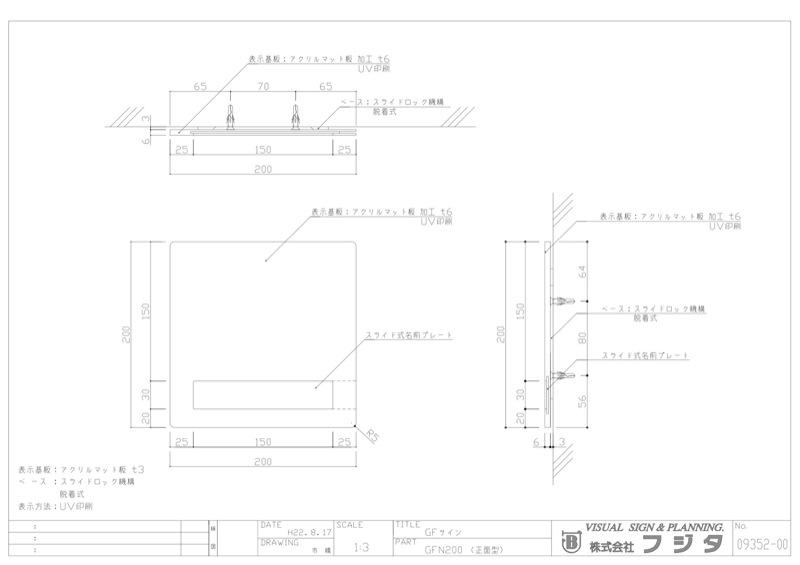 アクリマットプレート GF 正面型:ネーム差し替え式 サイン図面