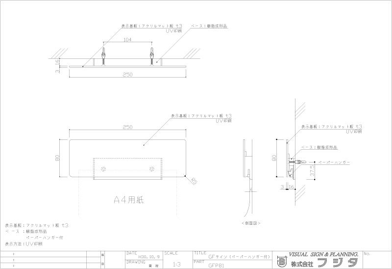 アクリマットプレート GFP 正面型:ペーパーハンガー付 サイン図面