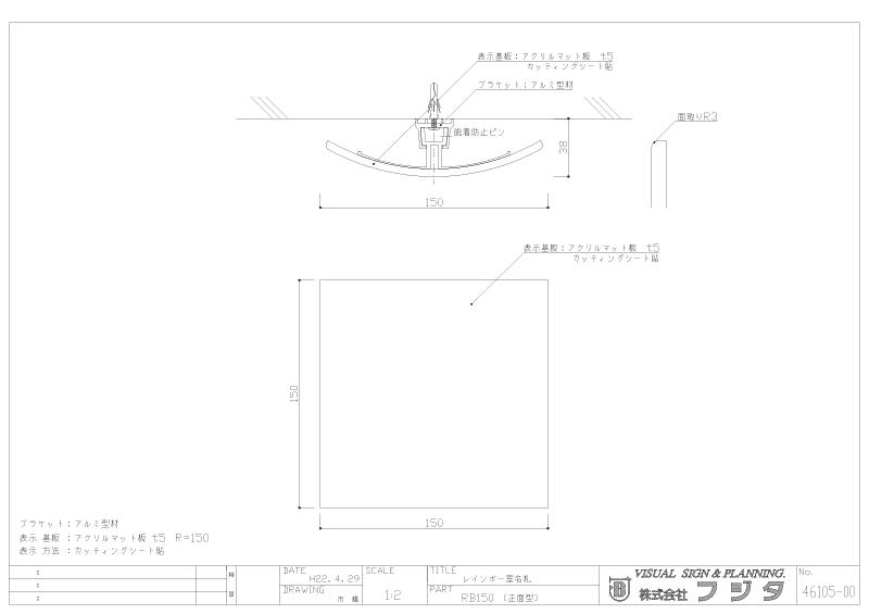 アクリマットプレート RB レインボー正面型 サイン図面