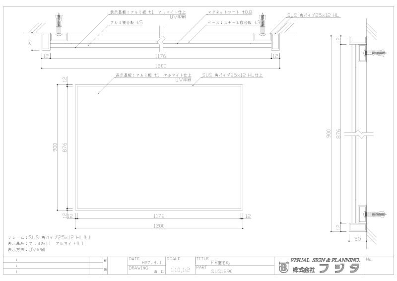 案内板 SUS  ステンレスフレーム型 四方 サイン図面