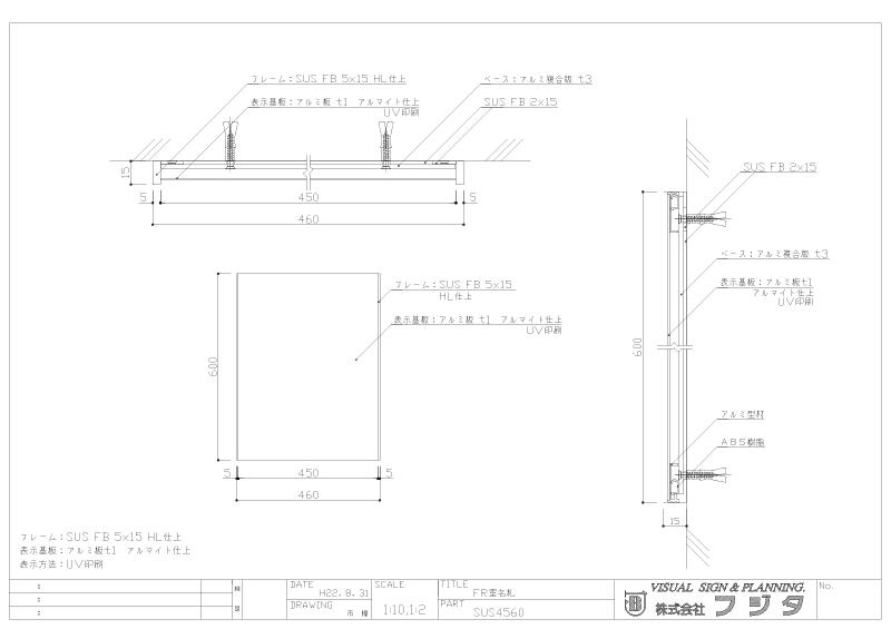 案内板 SUS ステンレスフレーム型 サイド サイン図面