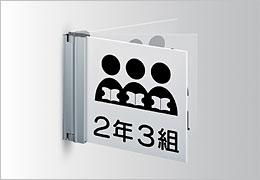 FA スイング型 室名札・サインの商品情報
