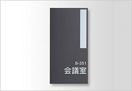 FG 正面型 室名札・サインの商品情報