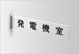 FI 側面型 室名札・サインの商品情報